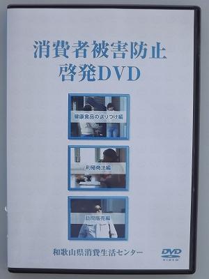 131 消費者被害防止啓発DVD