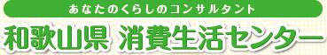 あなたのくらしのコンサルタント 和歌山県 消費生活センター